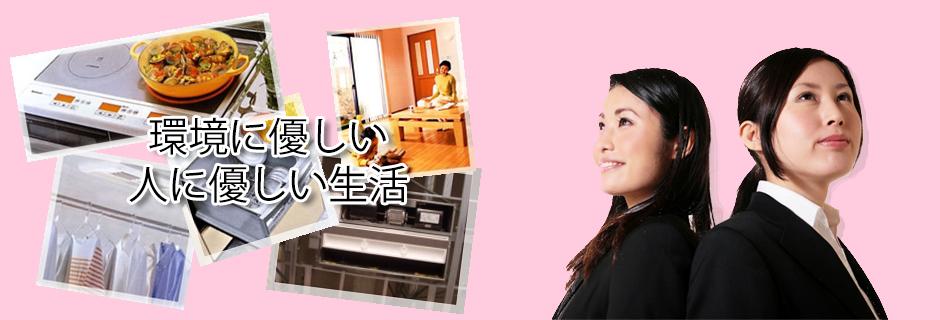 空調設備、オール電化、太陽光発電、一般電気工事と電気製品通販は滋賀県の育栄電気工事